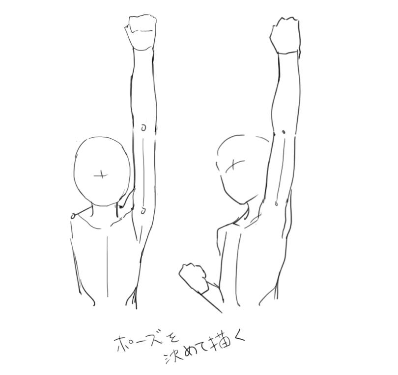 イラスト講座腕の描き方 イラスタート